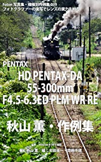 Foton機種別作例集039 フォトグラファーの実写でレンズの実力を知る PENTAX HD PENTAX-DA 55-300mmF4.5-6.3ED PLM WR RE 秋山 薫・作例集