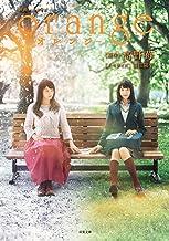 表紙: 映画ノベライズ orange―オレンジ― (双葉文庫)   蒔田陽平