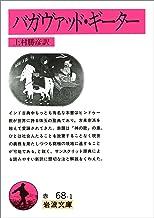 表紙: バガヴァッド・ギーター (岩波文庫)   上村 勝彦