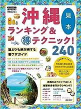 沖縄ランキング&マル得テクニック! 【見本】 (地球の歩き方 マル得BOOKS)