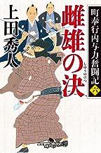 表紙: 町奉行内与力奮闘記六 雌雄の決 (幻冬舎時代小説文庫) | 上田秀人