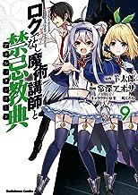 ロクでなし魔術講師と禁忌教典(9) (角川コミックス・エース)