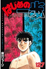 はじめの一歩(127) (週刊少年マガジンコミックス) Kindle版