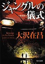 表紙: ジャングルの儀式 新装版 (角川文庫) | 大沢 在昌