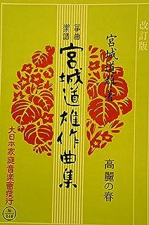 箏曲楽譜 「宮城道雄作曲集 高麗の春(改訂版)」 大日本家庭音楽会