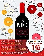 表紙: The WINE ワインを愛する人のスタンダード&テイスティングガイド | マデリン・パケット