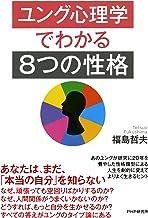 表紙: ユング心理学でわかる「8つの性格」 | 福島 哲夫