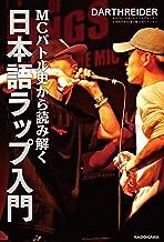 表紙: MCバトル史から読み解く 日本語ラップ入門 | DARTHREIDER