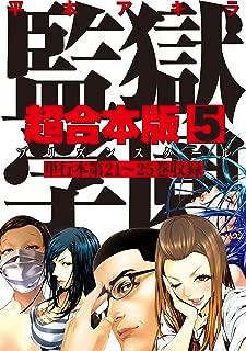 監獄学園 超合本版(5) (ヤングマガジンコミックス)