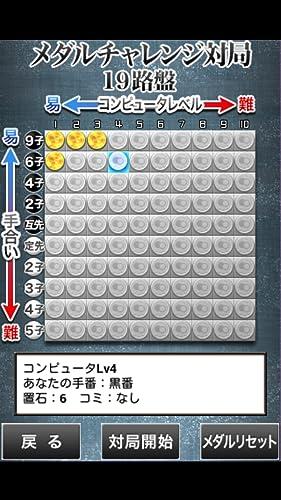 『最強の囲碁 ~Crazy Stone~』の5枚目の画像