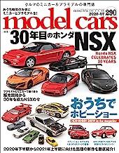 表紙: MODEL CARS(モデル・カーズ) 2020年7月号 [雑誌] | model cars編集部