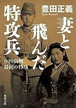 表紙: 妻と飛んだ特攻兵 8・19満州、最後の特攻 (角川文庫) | 豊田 正義