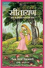 Sitayan (Hindi Edition) Kindle Edition