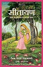 Sitayan (Hindi Edition)