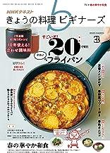 表紙: NHK きょうの料理 ビギナーズ 2020年 3月号 [雑誌] (NHKテキスト) | NHK出版 日本放送協会