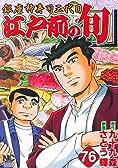 江戸前の旬 (76) (ニチブンコミックス)