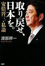 表紙: 取り戻せ、日本を。 安倍晋三・私論 | 渡部 昇一