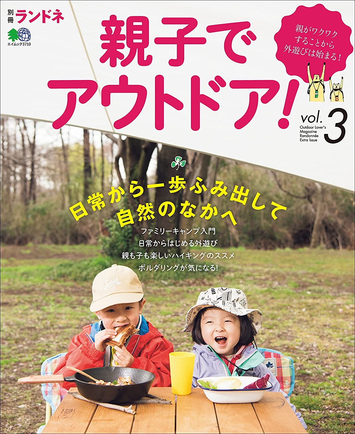 読む原告雪の別冊ランドネ 親子でアウトドア! Vol.3[雑誌]