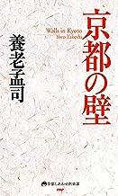 表紙: 京都の壁 (京都しあわせ倶楽部) | 養老 孟司