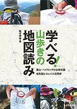 表紙: 学べる!山歩きの地図読み | 佐々木 亨