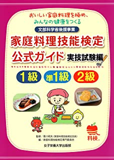 家庭料理技能検定公式ガイド1級・準1級・2級 実技試験編
