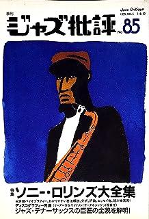 ジャズ批評No.85