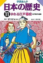 表紙: 日本の歴史11 ゆれる江戸幕府 | 田中 正雄