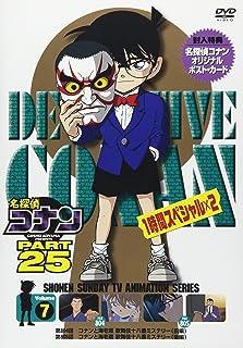 名探偵コナン PART25 Vol.7 [DVD]