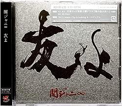 【外付け特典あり】友よ (初回限定盤) (CD+DVD)(大阪会場限定ご当地BOY缶バッジ付)