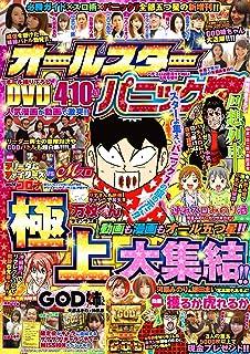 パチスロ必勝ガイドMAX8月号増刊 オールスターパニック7