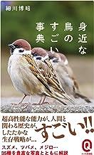 表紙: 身近な鳥のすごい事典 (イースト新書Q)   細川博昭
