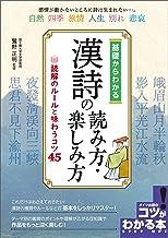 表紙: 基礎からわかる 漢詩の読み方・楽しみ方 読解のルールと味わうコツ45 コツがわかる本 | 鷲野 正明