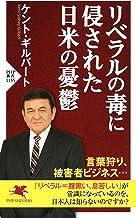 表紙: リベラルの毒に侵された日米の憂鬱 (PHP新書) | ケント・ギルバート