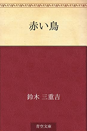 Akai tori (Japanese Edition)
