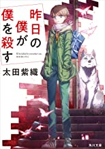 表紙: 昨日の僕が僕を殺す (角川文庫) | 太田 紫織