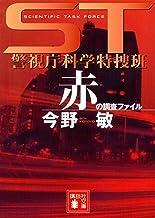 表紙: ST 警視庁科学特捜班 赤の調査ファイル (講談社文庫)   今野敏