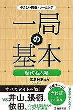 表紙: やさしい囲碁トレーニング 一局の基本 歴代名人編 (池田書店) | 高尾 紳路
