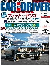 表紙: CAR and DRIVER (カー・アンド・ドライバー)  2020年4月号 [雑誌] | カー・アンド・ドライバー編集部
