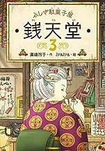 表紙: ふしぎ駄菓子屋銭天堂3 | jyajya