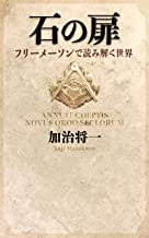 ISHI NO TOBIRA: furi-meison de yomitoku sekai (Japanese Edition)