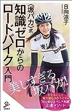 表紙: 〈坂バカ〉式 知識ゼロからのロードバイク入門 (SB新書)   日向 涼子