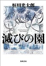 表紙: 滅びの園 (角川書店単行本)   恒川 光太郎