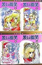 黒い微笑(ほほえみ) コミック 全4巻完結セット (プリンセスコミックス)