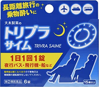 【指定第2類医薬品】トリブラサイム 6錠
