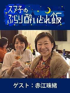 スヌ子のぶらり酔いどれ飯 #4 赤江珠緒 ×BESPOQUE(東京・東中野)...