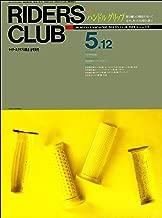 RIDERS CLUB (ライダースクラブ)1989年5月12日号 No.135[雑誌] (Japanese Edition)