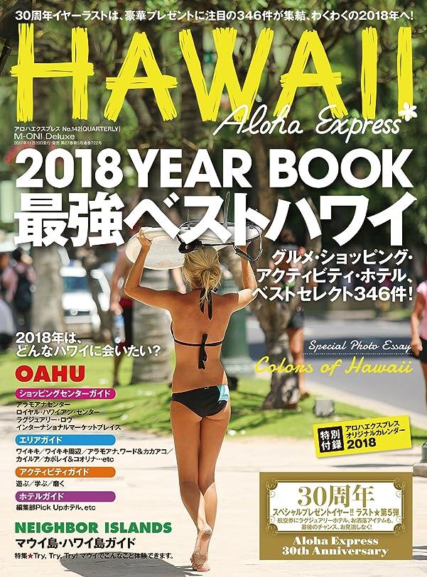 舗装するサイバースペースコーラスアロハエクスプレス No.142 [雑誌] AlohaExpress(アロハエクスプレス)
