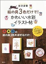 表紙: 絵の具3色だけで! かわいい水彩イラスト帖 (講談社の実用BOOK)   吉沢深雪