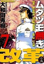 ムダヅモ無き改革 7巻 (近代麻雀コミックス)
