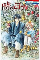 暁のヨナ 36 (花とゆめコミックス) Kindle版